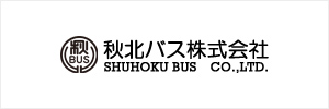秋北バス株式会社