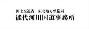 能代河川国道事務所(国道ライブカメラ)