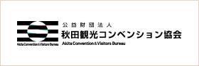 秋田観光コンベンション協会