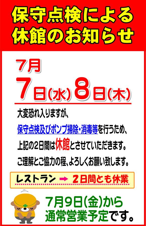 保守点検による臨時休館のお知らせ(7月7日・7月8日)